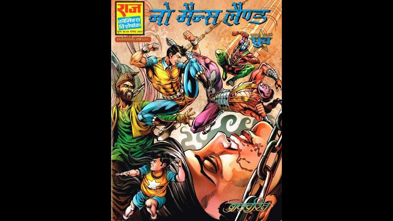 Raj comics dhruv online dating