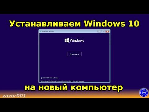 Устанавливаем Windows 10 на новый компьютер