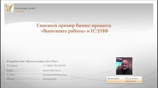 """1С УНФ Часть 2 Сквозной пример """"Выполнять работы"""""""