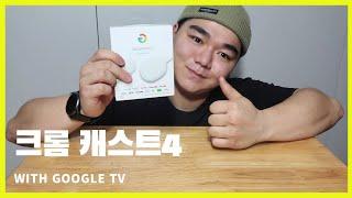 (5분 리뷰) 크롬 캐스트4 언박싱!!!!