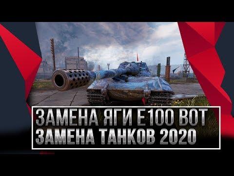 ЗАМЕНА ЯГИ Е100 WOT 2020 - ЗАМЕНА ТАНКОВ И ВЕТОК В ВОТ 2.0 - НОВЫЕ ИМБЫ ПРИ ЗАМЕНЕ В World Of Tanks