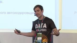 DataFest - Иван Бондаренко (МФТИ) - Мечтают ли нейронные сети о маленьких корабликах?