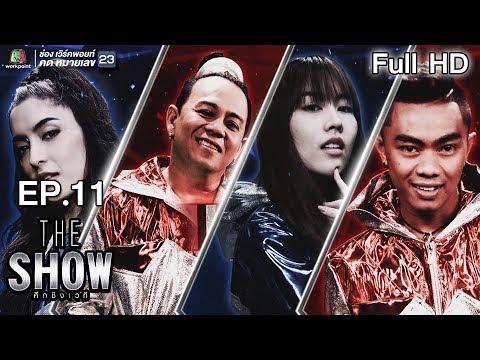 THE SHOW ศึกชิงเวที | EP.11 | 24 เม.ย. 61 Full HD