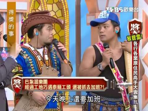 得獎的事 2009-11-24 pt.2/5 各行各業原住民高手大雲集!! - YouTube