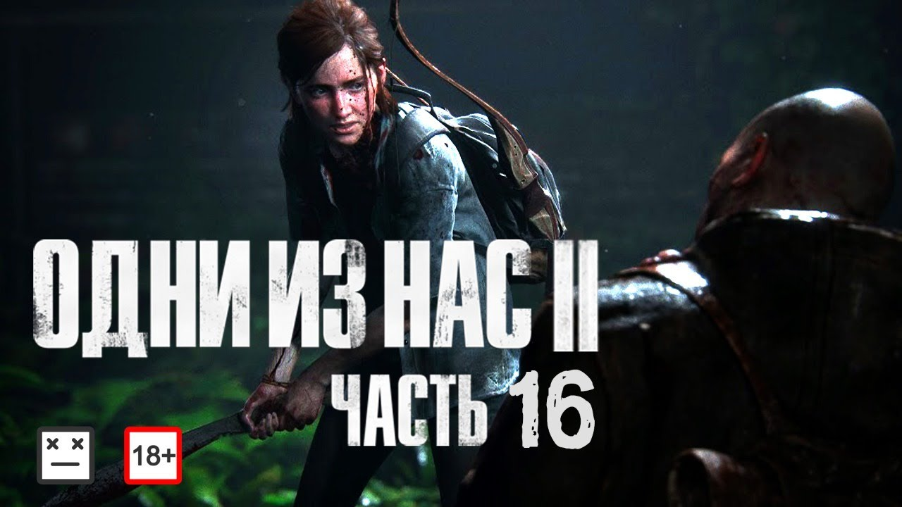 The Last of Us II - Одни Из Нас 2  Стрим 16  прохождение на русском Сюжет фантастика