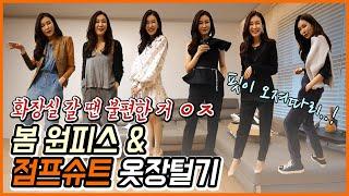 EP15- 스프링룩 쇼핑 언박싱 원피스&점프슈트…