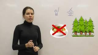 Корейский язык. Правила чтения. Урок 3