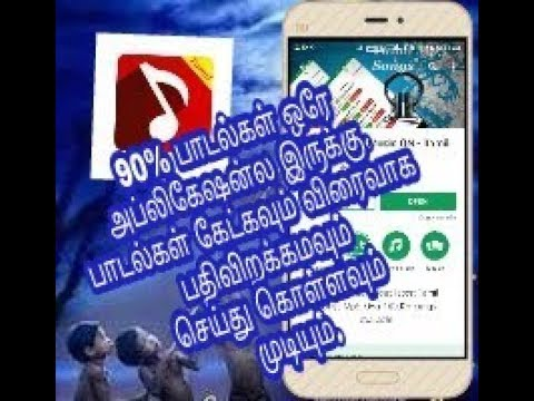 Tamil Music On Tamil Songes Application Tutorial With Talkback