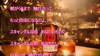 スキャンダルな恋/ファン・カヒ  カラオケカバー(+5)