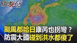 今年颱風都「哈日」康芮也拐彎!?防震大國碰到洪水連襲都傻?…! 關鍵時刻 20181003-2 馬西屏 黃創夏