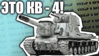 20 проектов Тяжелого танка СССР- КВ-4!