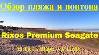 Египет 2020 Шарм эль Шейх Обзор пляжа и понтона Rixos Premium Seagate Самый длинный понтон