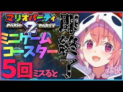 """【マリパ2】ミニゲームコースター""""5回""""ミスったら即終了。【笹木咲/にじさんじ】"""