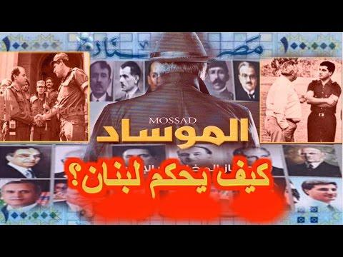 وثائقي | الموساد .. كيف يحكم لبنان ؟ | EXTRAORDINARY FACTS ABOUT MOSSAD AGENTS  IN LEBANON