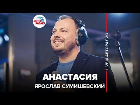 🅰️ Ярослав Сумишевский -Анастасия(LIVE@Авторадио)