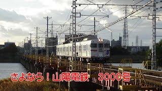 さよなら!山陽電鉄 3000号