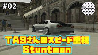 [TAS]Stuntman Part02