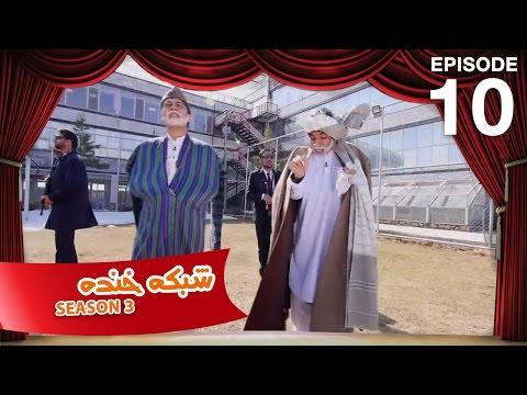 شبکه خنده - فصل سوم - قسمت دهم / Shabake Khanda - Season 3 - Episode 10