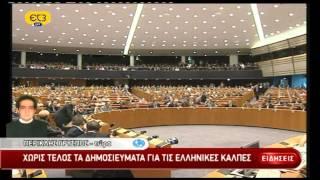 Δελτίο ειδήσεων ΕΡΤ ΕΡΤ3 23/01/2015