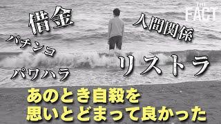 私が自殺を思いとどまった理由~自殺未遂体験者インタビュー②【ザ・ファクト自殺防止シリーズ】