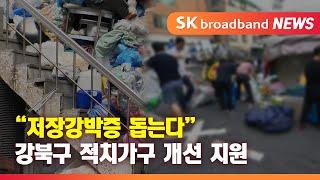 """저장강박증 """"주민이 해결"""" 강북구 적치가구 개선 지원_…"""