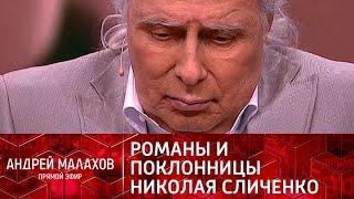 Первая жена Николая Сличенко вспомнила о любвеобильности артиста @Прямой эфир