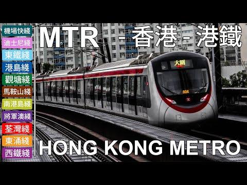 🇭🇰 Hong Kong MTR - All Lines - Metro in Hong Kong - 香港 - 港鐵 - 所有的地鐵 (2019)