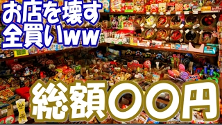【買占め】駄菓子屋のお菓子を全て買って子どもたちに配ってみた。 thumbnail