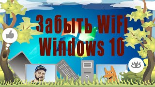 Как забыть Wi Fi сеть в Windows 10? | how to forget Wi Fi Network in Windows 10?