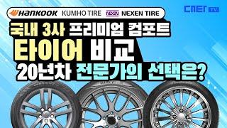 프리미엄 컴포트 타이어 3종 비교+전문가 추천 - 벤투…