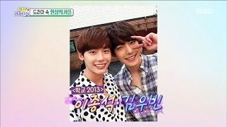 [Section TV] 섹션 TV - Lee Jong-seok♥Kim Woo-bin shows Bromance Chemistry 20161030