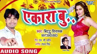Ekra Boo - Bittoo Vinayak - Bhojpuri Hit Songs 2018 New