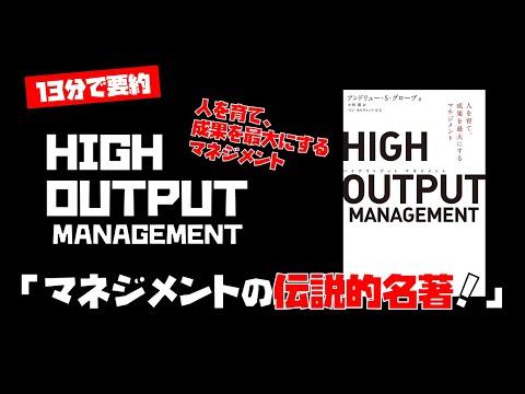 【ピクト動画で13分に要約】HIGH OUTPUT MANAGEMENT|マネジメントに関する伝説的な名著!