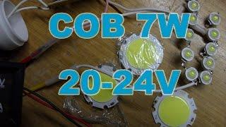 COB 7W 20 24V светодиодный модуль заказаный на алиэкспресс(COB 7W 20 24V светодиодный модуль заказаный на алиэкспресс http://ali.pub/5o14k Ссылка на модули http://ru.aliexpress.com/item/10pcs-lot-5W-7..., 2015-10-11T11:53:07.000Z)