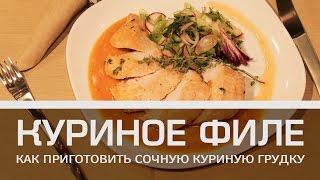 Куриное филе: как приготовить сочную куриную грудку [Мужская кулинария]