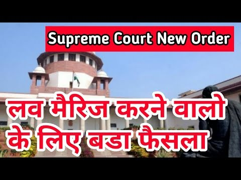 Supreme Court Guidelines on Love Marriage 2018 | सुप्रीम कोर