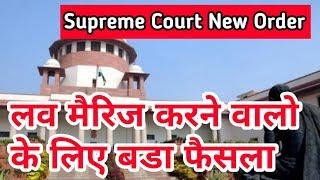 Supreme Court Guidelines on Love Marriage 2018 | सुप्रीम कोर्ट का कोर्ट मैरिज पर नया Rule