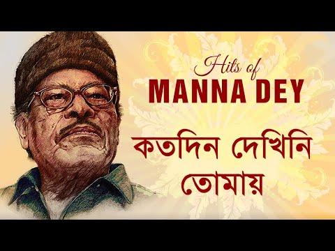 Koto Din Dekhini Tomay - Manna Dey (মান্না দে - কতদিন দেখিনি তোমায়)