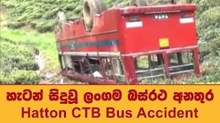 Hatton CTB Bus Accident - හැටන් සිදුවූ ලංගම බස් රථ අනතුර