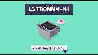 LG TROMM 미니워시 4kg 런칭 필름  종합 편