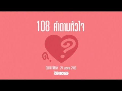 """Club Friday """"108 คำถามหัวใจ"""" (29 ม.ค. 2559)"""