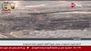 الدفاع الجوي السعودي يعترض صاروخاً أطلقه الحوثيون باتجاه السعودية