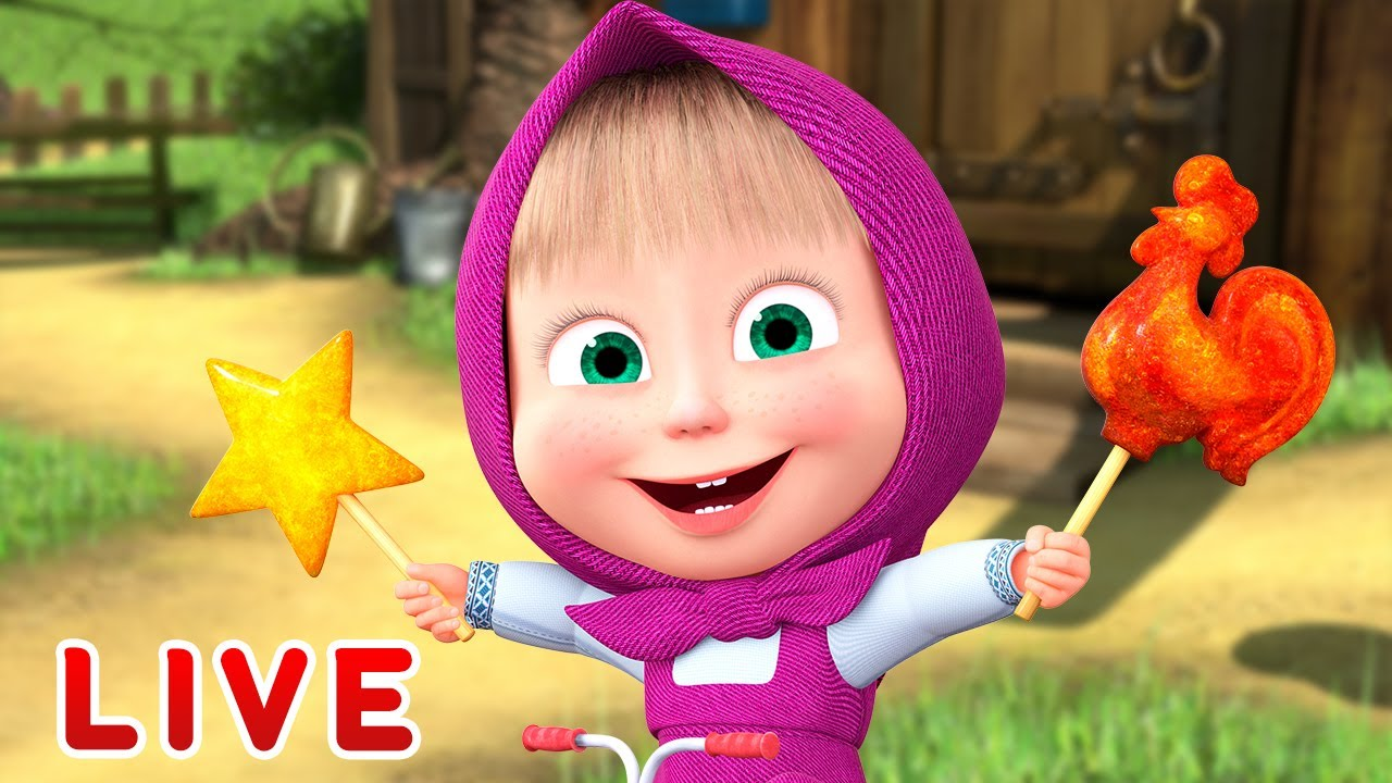 🔴 LIVE STREAM 🎬 Masha and the Bear 🐻👱♀️ Time for a break! 🧸
