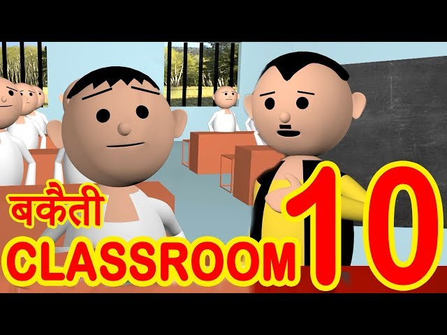 BAKAITI IN CLASSROOM- PART 10__MSG Toons Funny Short Animated Video