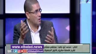 محمد أبو حامد: القانون الجديد ينظم عمل الجمعيات الأهلية ولا يحظرها.. فيديو