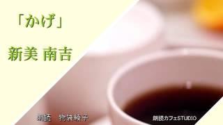 青空文庫名作文学の朗読 朗読カフェSTUDIO 物袋綾子朗読「かげ」新美 南...