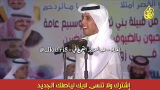 كلها صارت عتيبية حبيب العازمي ومحمد العازمي وفلاح القرقاح وزامل السبيعي موال راح تعيده كم مره