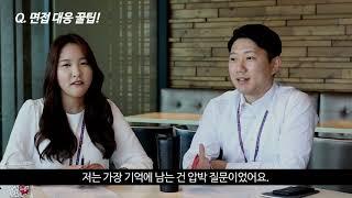 한국가스안전공사 취업선배 꿀팁 대방출!