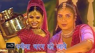 Paniya Bharan Ko Jaye || पनीया भरन को जाये | Yara | Devi | Bhojpuri Hot Songs