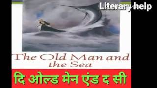Part-1 The old man and the sea Summary in hindi | ernest Hemingway | literary help